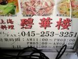 上海料理碧華楼外観100