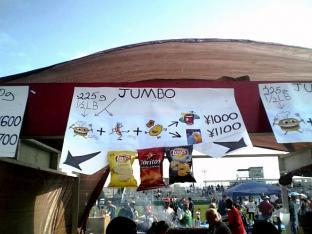 米海軍厚木航空施設)日米親善桜祭り2-4JUMBOセットメニューのホットドック011