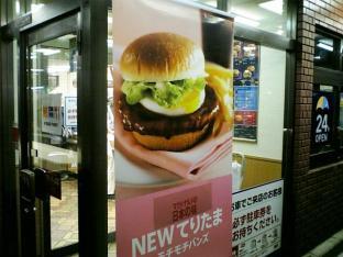 マクドナルドの日本の味NEW てりたま001