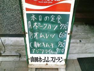 山田ホームレストラン本日の定食C豚キムチ001