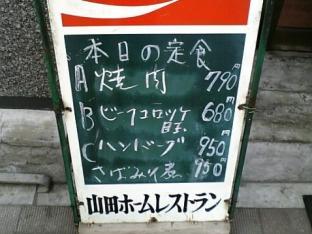 山田ホームレストラン本日の定食Bビーフコロッケ 目玉002