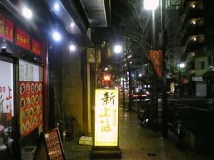 新上海 餃子012