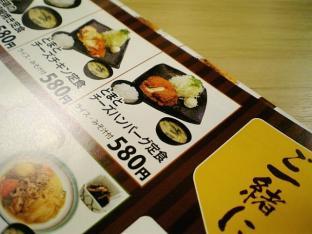 松乃家トマトチーズチキン定食001