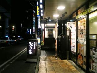 松乃家トマトチーズチキン定食008