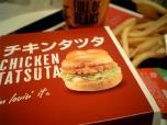 マクドナルド期間限定日本の味第3弾チキンタツタ006