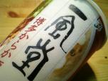 一風堂博多からか麺 7-11カップ麺002