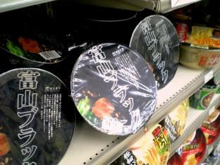 寿がきや カップ麺 富山ブラック001