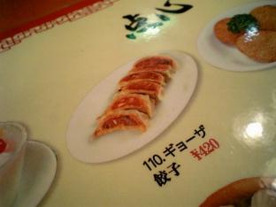 清香楼 ギョーザ001