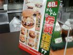 ドムドムハンバーガーお好み焼きバーガー009