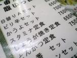 中華一番本店スタミナ定食23