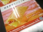 DOM2お好みMIX スイートポテトパイ003