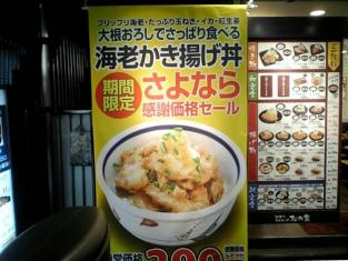 松乃家海老かき揚げ丼001