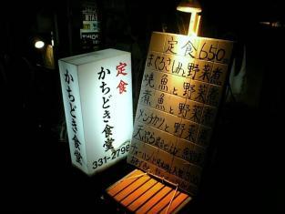 天王町かちどき食堂 マグロ味噌焼き定食010