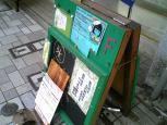 マクドナルドコーラS、まったりや本 日本で一番ゆるい場所003