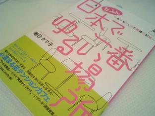 マクドナルドコーラS、まったりや本 日本で一番ゆるい場所006