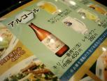 日高屋三品盛り合せとライスと中瓶(一番搾り)002