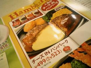 ガスト チーズINハンバーグ+単品ライス001