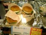 三ツ境駅ハースブラウン照り玉バーガー002