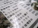 中華一番本店、回鍋肉+ライス小002