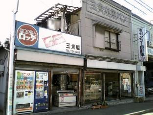 三喜屋のパン001