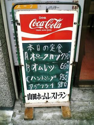 山田ホームレストラン本日の定食Aポークカツ003