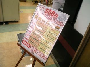 ドムドムハンバーガーソフトクリーム、甘辛チキンバーガー001