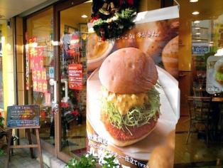 モスバーガー期間限定販売北海道コロッケフォカッチャ きのこのクリームシチュー仕立て1