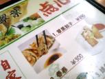 翠葉、タイ風かけ御飯002
