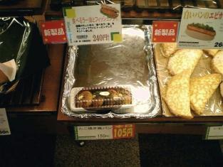 ハースブラウン、たこ焼き風パン、ハムカツコッペ001