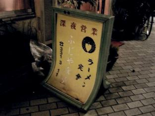 ふじや食堂 肉ヤキソバ002