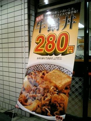 吉野家 牛鍋丼002