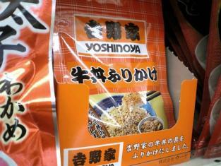 吉野家牛丼ふりかけでスパゲッティ001