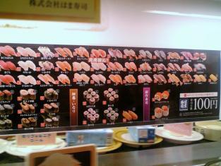 はま寿司008