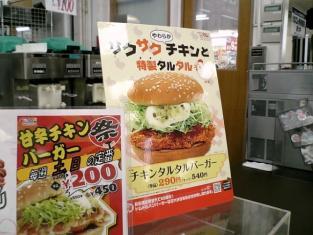 2010.09.20ドムドムハンバーガー期間限定チキンタルタルバーガー001