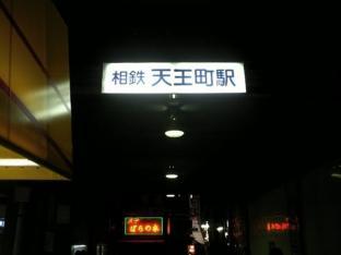 カレーハウスCoCo壱番屋 チキンカツカレー001