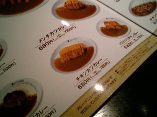 カレーハウスCoCo壱番屋 チキンカツカレー002