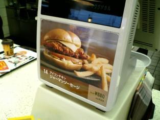 2010.10.01(金)先行販売アイコンチキンジャーマンソーセージ007