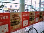 2010.10.01(金)先行販売アイコンチキンチーズフォンデュ004