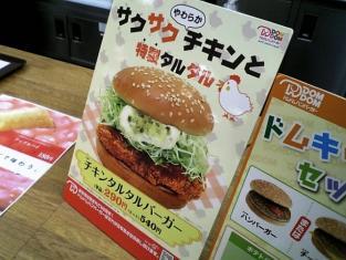 ドムドムハンバーガーダイエー東戸塚店チキンタルタルバーガー006