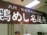 横浜島屋九州うまいもの市名尾庵謹製特製鶏飯並002
