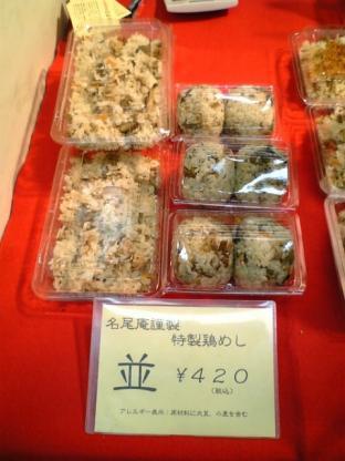 横浜島屋九州うまいもの市名尾庵謹製特製鶏飯並004
