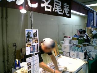 横浜島屋九州うまいもの市名尾庵謹製特製鶏飯並005
