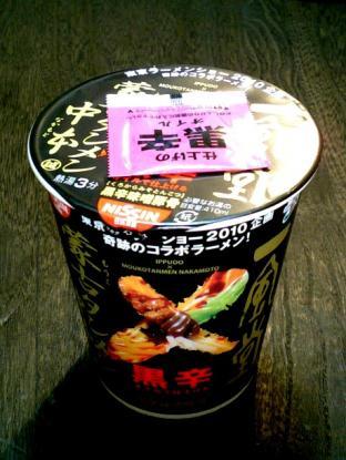 一風堂×蒙古タンメン中本 黒辛味噌豚骨001