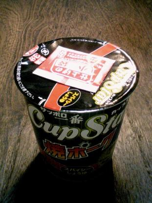 サッポロ一番 カップスター スパイシーしょうゆ タテビッグ 焼ポーク 001