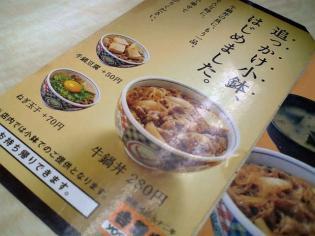 吉野家牛鍋追豆腐2