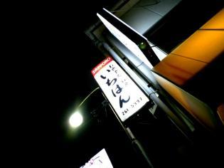 和食いちばんでハムカツ定食1