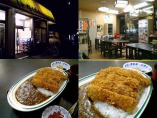 和食いちばんでチキンカツカレー2