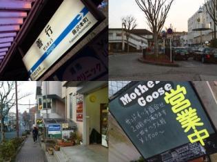 小田急江ノ島線善行、 自家製サンドイッチの店マザー・グース(Mother Goose)でメンチカツサンドを買ってみた。1