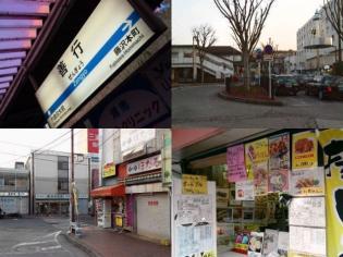 小田急江ノ島線善行、1977年OPENのユニークメニュービーバーでハムカツとぽてともち。1