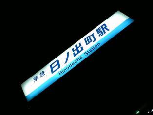 伝説のすた丼屋横浜日ノ出町店でミニすた丼と半餃子1